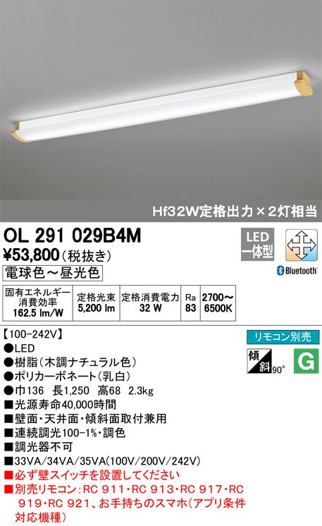 2018年9月発売予定 ‡‡‡βオーデリック/ODELIC ブラケットライト【OL291029B4M】LED一体型 調光・調色 Bluetooth対応 リモコン別売