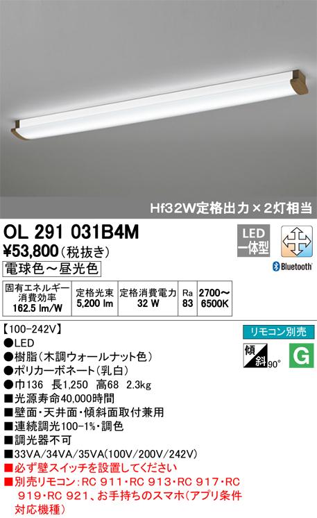 2018年9月発売予定 ‡‡‡βオーデリック/ODELIC ブラケットライト【OL291031B4M】LED一体型 調光・調色 Bluetooth対応 リモコン別売