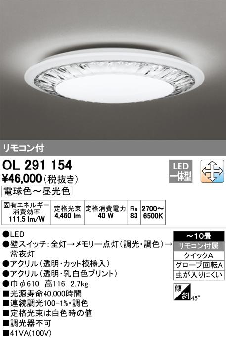 βオーデリック/ODELIC シーリングライト【OL291154】LED一体型 調光・調色 ~10畳 リモコン付属