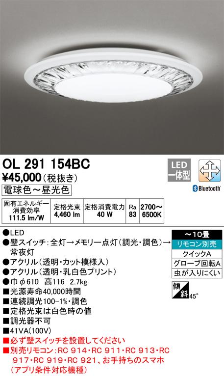 βオーデリック/ODELIC シーリングライト【OL291154BC】LED一体型 調光・調色 ~10畳 Bluetooth対応 リモコン別売