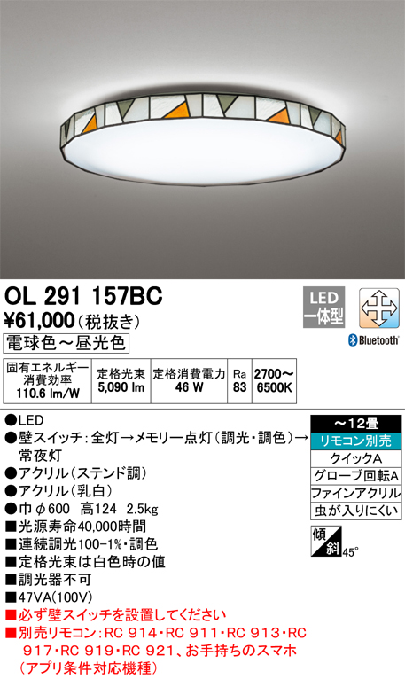 ∬∬βオーデリック/ODELIC シーリングライト【OL291157BC】LED一体型 調光・調色 ~12畳 Bluetooth対応 リモコン別売