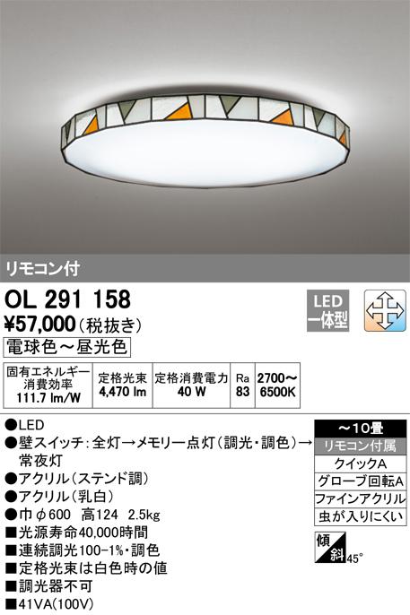 βオーデリック/ODELIC シーリングライト【OL291158】LED一体型 調光・調色 ~10畳 リモコン付属