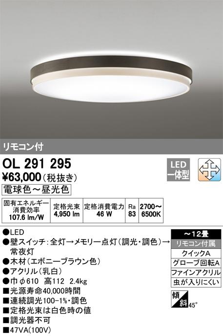 βオーデリック/ODELIC シーリングライト【OL291295】LED一体型 調光・調色 ~12畳 リモコン付属
