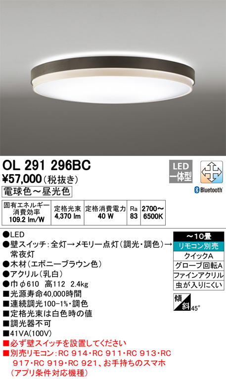βオーデリック/ODELIC シーリングライト【OL291296BC】LED一体型 調光・調色 ~10畳 Bluetooth対応 リモコン別売