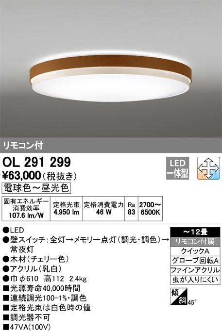 βオーデリック/ODELIC シーリングライト【OL291299】LED一体型 調光・調色 ~12畳 リモコン付属