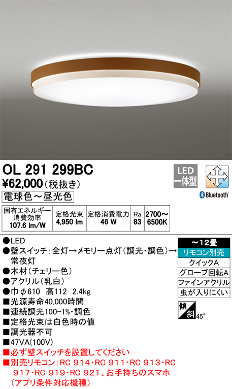 βオーデリック/ODELIC シーリングライト【OL291299BC】LED一体型 調光・調色 ~12畳 Bluetooth対応 リモコン別売