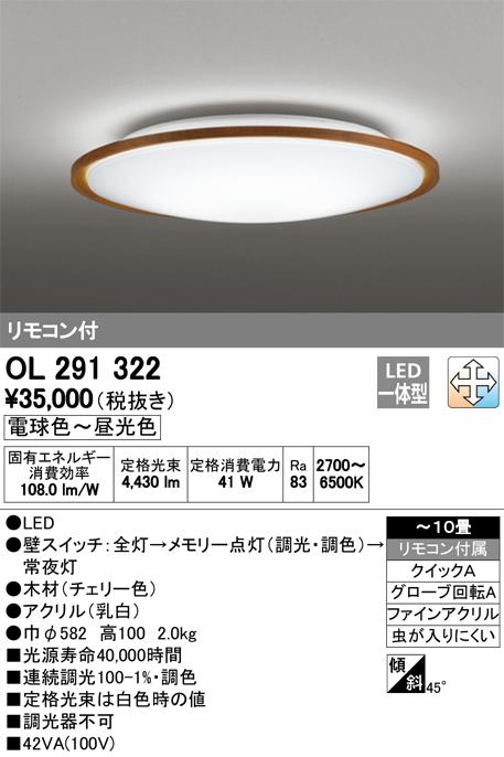 βオーデリック/ODELIC シーリングライト【OL291322】LED一体型 調光・調色 ~10畳 リモコン付属