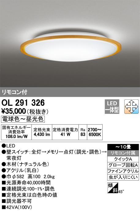 βオーデリック/ODELIC シーリングライト【OL291326】LED一体型 調光・調色 ~10畳 リモコン付属