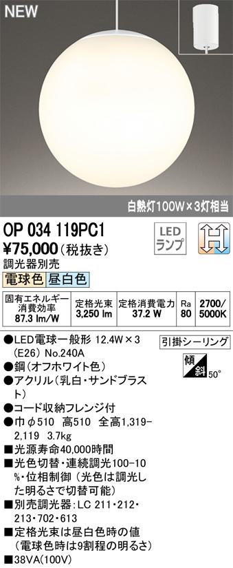 βオーデリック/ODELIC ペンダントライト【OP034119PC1】LEDランプ 光色切替調光 引掛シーリング 調光器別売