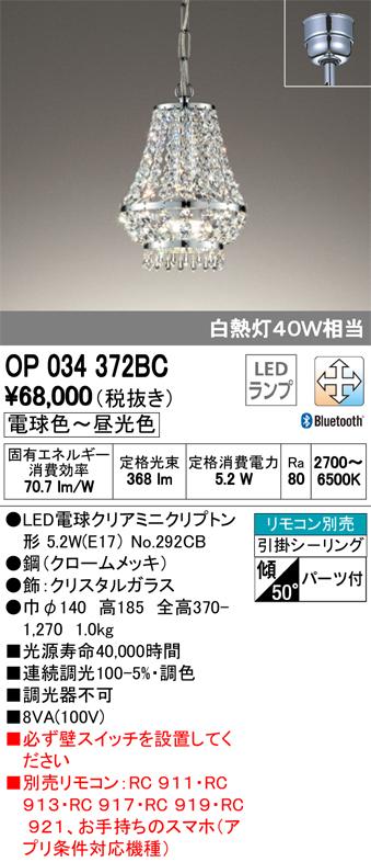 βオーデリック/ODELIC ペンダントライト【OP034372BC】LEDランプ 調光・調色 Bluetooth対応 引掛シーリング リモコン別売