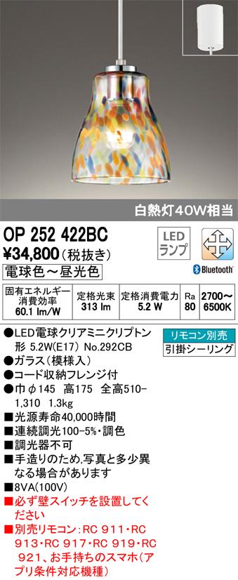 βオーデリック/ODELIC ペンダントライト【OP252422BC】LEDランプ 調光・調色 Bluetooth対応 フランジ リモコン別売