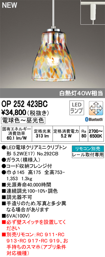 βオーデリック/ODELIC ペンダントライト【OP252423BC】LEDランプ 調光・調色 Bluetooth対応 プラグ リモコン別売