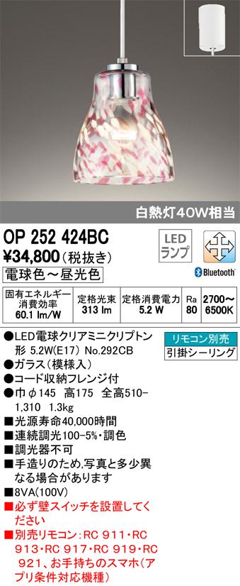 βオーデリック/ODELIC ペンダントライト【OP252424BC】LEDランプ 調光・調色 Bluetooth対応 フランジ リモコン別売