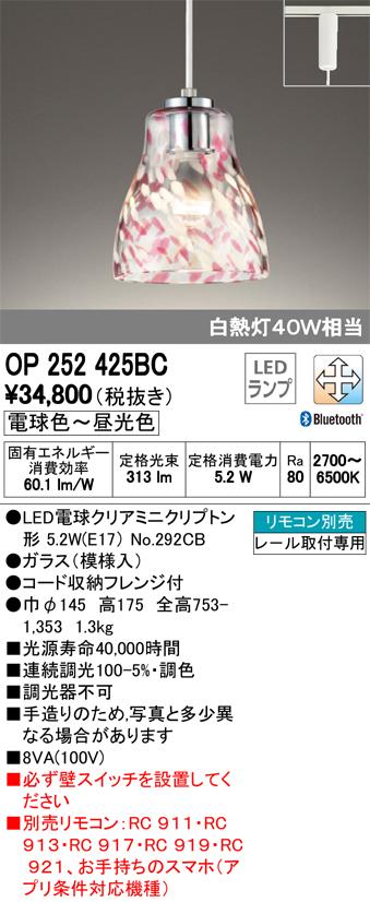 βオーデリック/ODELIC ペンダントライト【OP252425BC】LEDランプ 調光・調色 Bluetooth対応 プラグ リモコン別売