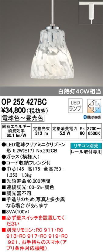 βオーデリック/ODELIC ペンダントライト【OP252427BC】LEDランプ 調光・調色 Bluetooth対応 プラグ リモコン別売