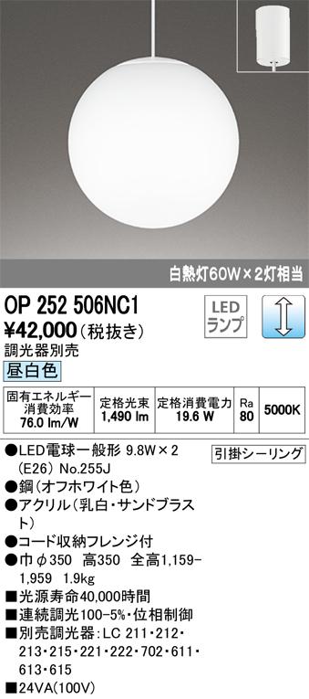 βオーデリック/ODELIC ペンダントライト【OP252506NC1】LEDランプ 調光 昼白色 引掛シーリング 調光器別売