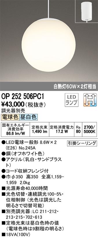 βオーデリック/ODELIC ペンダントライト【OP252506PC1】LEDランプ 光色切替調光 引掛シーリング 調光器別売