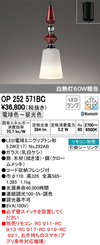 βオーデリック/ODELIC ペンダントライト【OP252571BC】LEDランプ 調光・調色 Bluetooth対応 フランジ リモコン別売