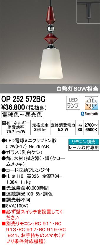 βオーデリック/ODELIC ペンダントライト【OP252572BC】LEDランプ 調光・調色 Bluetooth対応 プラグ リモコン別売