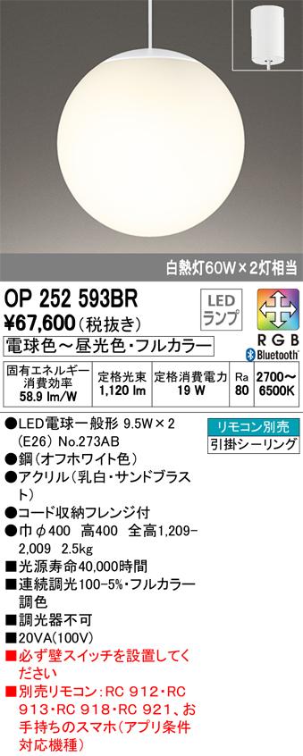 βオーデリック/ODELIC ペンダントライト【OP252593BR】LEDランプ フルカラー調光・調色 Bluetooth対応 引掛シーリング リモコン別売