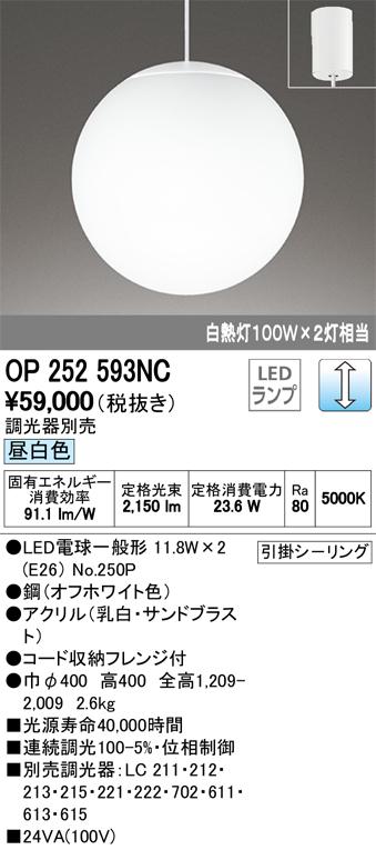 βオーデリック/ODELIC ペンダントライト【OP252593NC】LEDランプ 調光 昼白色 引掛シーリング 調光器別売