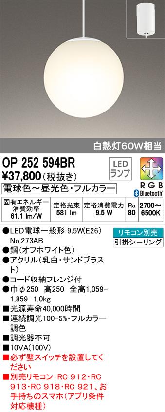 βオーデリック/ODELIC ペンダントライト【OP252594BR】LEDランプ フルカラー調光・調色 Bluetooth対応 引掛シーリング リモコン別売