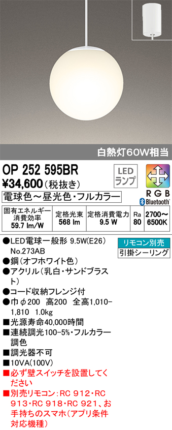 βオーデリック/ODELIC ペンダントライト【OP252595BR】LEDランプ フルカラー調光・調色 Bluetooth対応 引掛シーリング リモコン別売