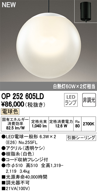 βオーデリック/ODELIC ペンダントライト【OP252605LD】LEDランプ 非調光 電球色 引掛シーリング