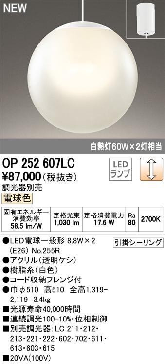 βオーデリック/ODELIC ペンダントライト【OP252607LC】LEDランプ 調光 電球色 引掛シーリング 調光器別売
