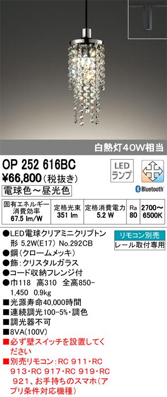 βオーデリック/ODELIC ペンダントライト【OP252616BC】LEDランプ 調光・調色 Bluetooth対応 プラグ リモコン別売