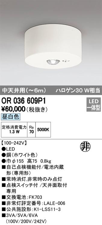 βオーデリック/ODELIC LED非常灯【OR036609P1】電池内蔵形 中天井 昼白色