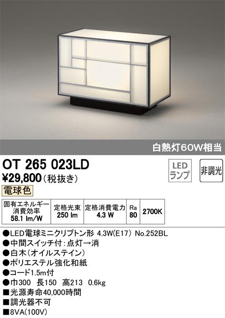βオーデリック/ODELIC 和照明【OT265023LD】LEDランプ 非調光 電球色