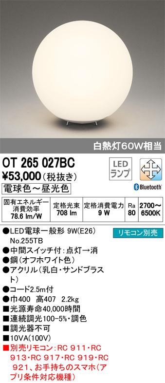 βオーデリック/ODELIC スタンドライト【OT265027BC】LEDランプ 調光・調色 Bluetooth対応 リモコン別売
