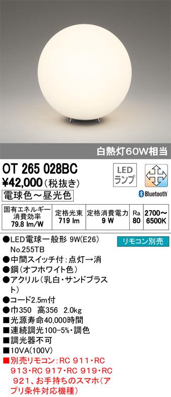 βオーデリック/ODELIC スタンドライト【OT265028BC】LEDランプ 調光・調色 Bluetooth対応 リモコン別売