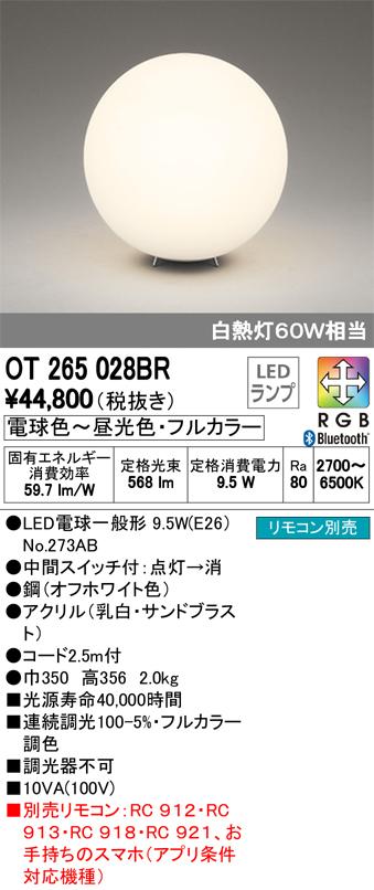 βオーデリック/ODELIC スタンドライト【OT265028BR】LEDランプ フルカラー調光・調色 Bluetooth対応 リモコン別売