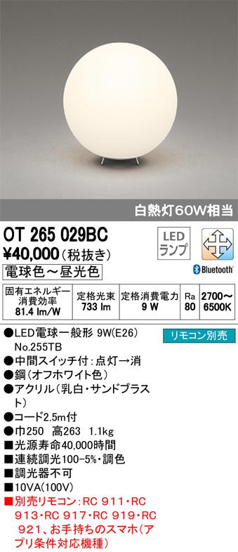 βオーデリック/ODELIC スタンドライト【OT265029BC】LEDランプ 調光・調色 Bluetooth対応 リモコン別売