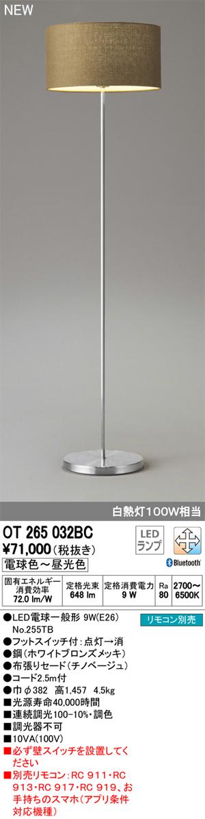 ‡‡‡βオーデリック/ODELIC スタンドライト【OT265032BC】LEDランプ 調光・調色 Bluetooth対応 リモコン別売