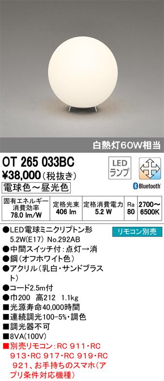 βオーデリック/ODELIC スタンドライト【OT265033BC】LEDランプ 調光・調色 Bluetooth対応 リモコン別売