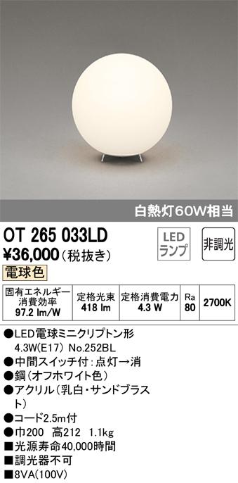 βオーデリック/ODELIC スタンドライト【OT265033LD】LEDランプ 非調光 電球色