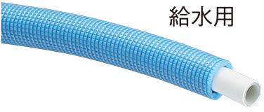 三栄水栓/SANEI【T1020-2-13A-5-B】保温材付アルミ複合架橋ポリエチレン管 給水用