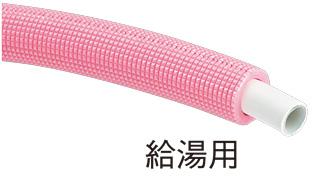 三栄水栓/SANEI【T1020-2-13A-5-R】保温材付アルミ複合架橋ポリエチレン管 給湯用