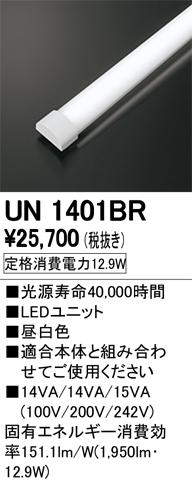 ‡‡‡βオーデリック/ODELIC LED光源ユニット【UN1401BR】2000lmタイプ 40形