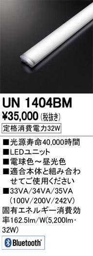 2018年9月発売予定 ‡‡‡βオーデリック/ODELIC LED光源ユニット【UN1404BM】5200lmタイプ 40形 調光・調色 Bluetooth対応