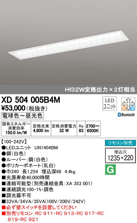 2018年9月発売予定 ‡‡‡βオーデリック/ODELIC ベースライト【XD504005B4M】LEDユニット 40形 調光・調色 Bluetooth対応 埋込型 下面開放型 リモコン別売