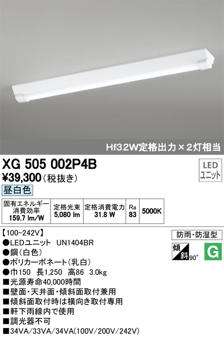 ‡‡‡βオーデリック/ODELIC ベースライト【XG505002P4B】LEDユニット 40形 非調光 昼白色 直付型 逆富士型 防雨・防湿型