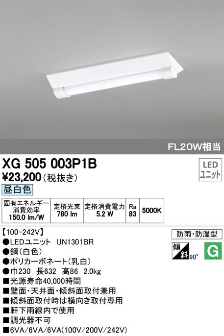βオーデリック/ODELIC ベースライト【XG505003P1B】LEDユニット 20形 非調光 昼白色 直付型 逆富士型 防雨・防湿型