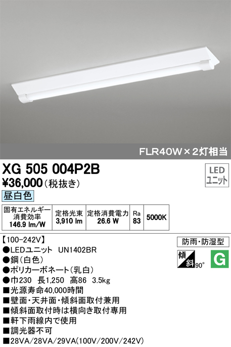 ‡‡‡βオーデリック/ODELIC ベースライト【XG505004P2B】LEDユニット 40形 非調光 昼白色 直付型 逆富士型 防雨・防湿型