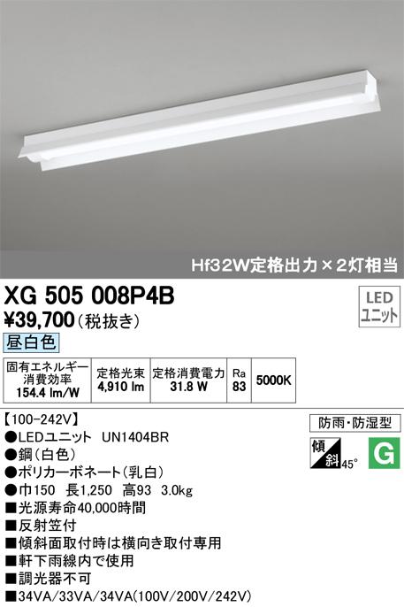 ‡‡‡βオーデリック/ODELIC ベースライト【XG505008P4B】LEDユニット 40形 非調光 昼白色 直付型 反射笠付 防雨・防湿型
