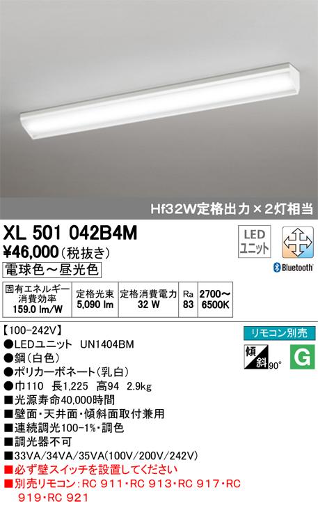 2018年9月発売予定 ‡‡‡βオーデリック/ODELIC ベースライト 非常用照明【XL501042B4M】LEDユニット 40形 調光・調色 直付型リモコン別売