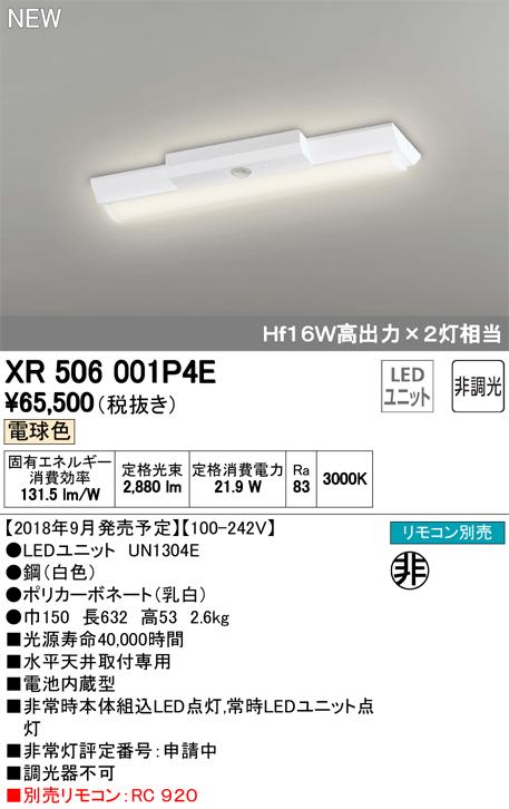 2018年9月発売予定 βオーデリック/ODELIC ベースライト 非常用照明【XR506001P4E】LEDユニット 20形 非調光 電球色 直付型 逆富士型 リモコン別売